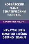 Книга Хорватский язык. Тематический словарь. Компактное издание
