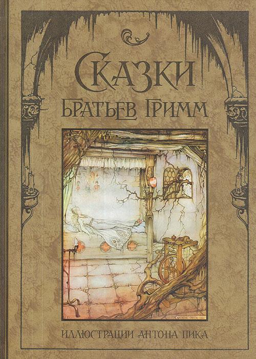 Купить Сказки братьев Гримм, Якоб Гримм, 978-5-00108-075-6