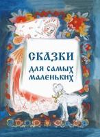 Книга Сказки для самых маленьких