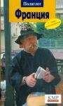 Книга Франция. Путеводитель с мини-разговорником