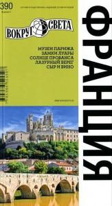 Книга Франция. Путеводитель