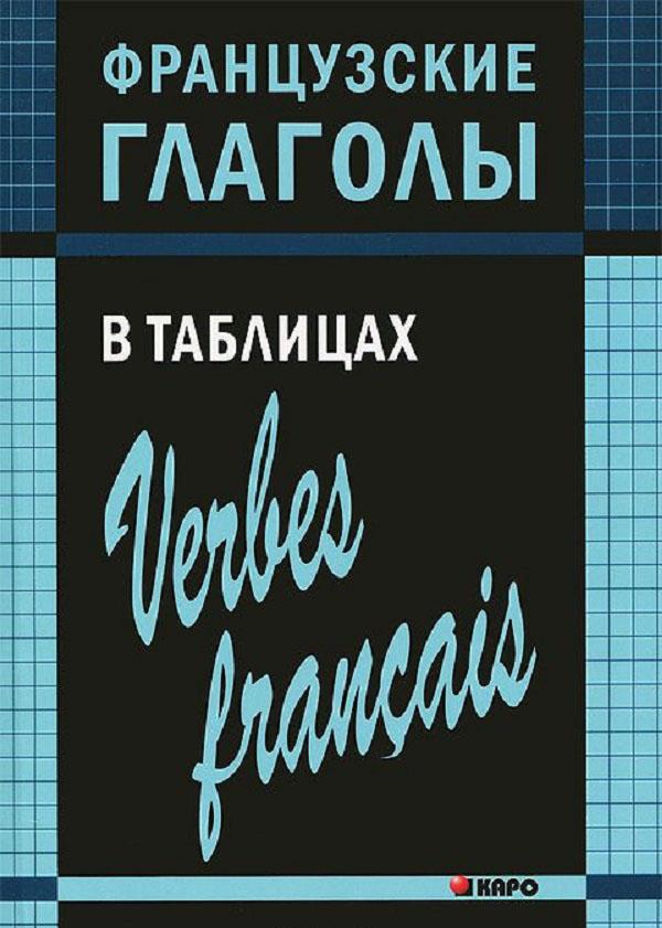 Купить Французские глаголы в таблицах, Ольга Панайотти, 978-5-9925-0850-5