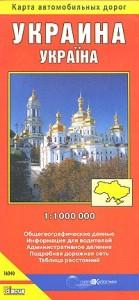 Книга Украина. Карта автомобильных дорог. 1 : 1000 000