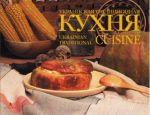Книга Украинская традиционная кухня. Ukrainian Traditional Cuisine
