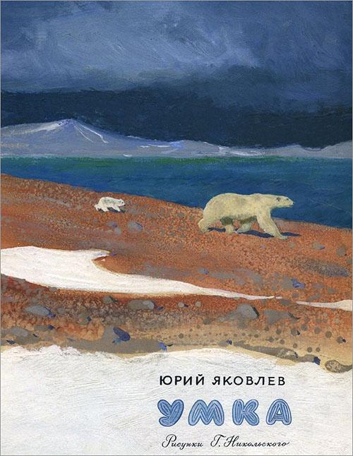 Купить Умка, Юрий Яковлев, 978-5-9268-2413-8