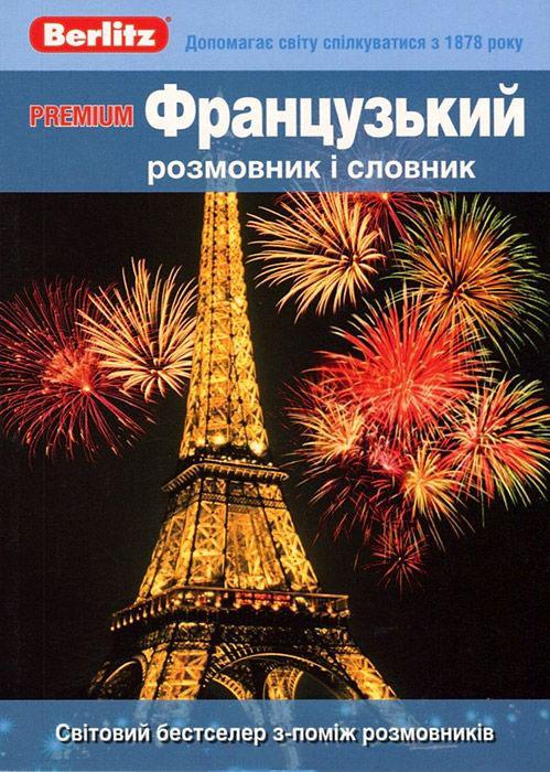 Купить Французький розмовник і словник, 978-5-8033-0924-6