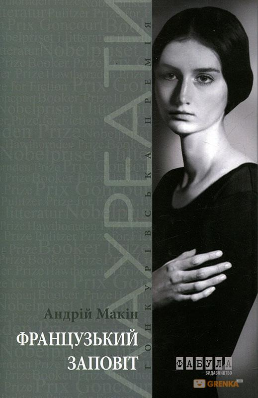 Купить Французький заповіт, Андрій Макін, 978-617-09-3386-7