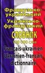 Книга Французько-український українсько-французький словник: 100 000 слів
