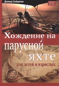 Книга Хождение на парусной яхте для детей и взрослых