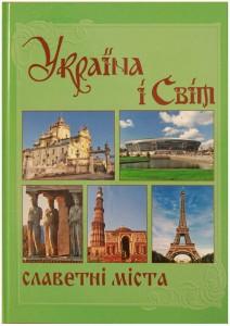 Книга Україна і світ. Славетні міста. Кн. 1