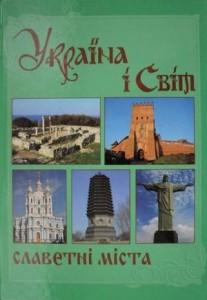 Книга Україна і світ. Славетні міста. Кн. 2