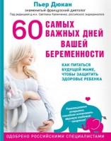 Книга 60 самых важных дней вашей беременности. Как питаться будущей маме, чтобы защитить здоровье ребенка