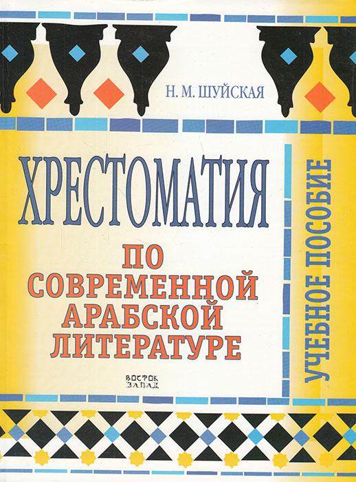 Купить Хрестоматия по современной арабской литературе. Учебное пособие, Н. Шуйская, 978-5-17-054644-2