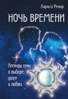 Книга Ночь времени