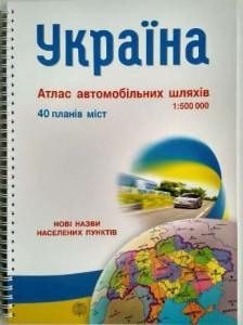 Книга Україна. Атлас автомобільних шляхів, 40 планів міст, нові назви населених пунктів. 1 : 500 000