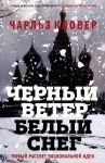 Книга Черный ветер, белый снег. Новый рассвет национальной идеи