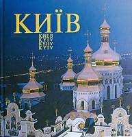 Книга Художній альбом 'Київ' (укр/рос/англ/нім/франц)