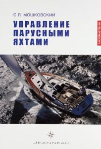 Книга Управление парусными яхтами