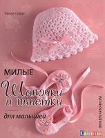 Книга Милые шапочки и пинетки для малышей. Вяжем крючком