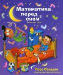 Книга Математика перед сном 2. Теперь про меня