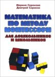Книга Математика по методу Монтессори для дошкольников и школьников