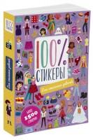 Книга 100% стикеры 'Для стильных девочек'