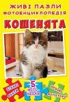 Книга Фотоенциклопедія. Живі пазли. Кошенята