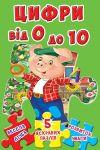 Книга Цифри від 0 до 10 Книжка-пазл. 5 яскравих пазлів
