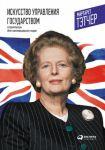 Книга Искусство управления государством. Стратегии для меняющегося мира