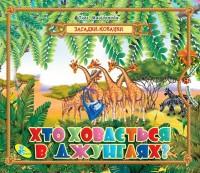 Книга Хто ховаеться в джунглях