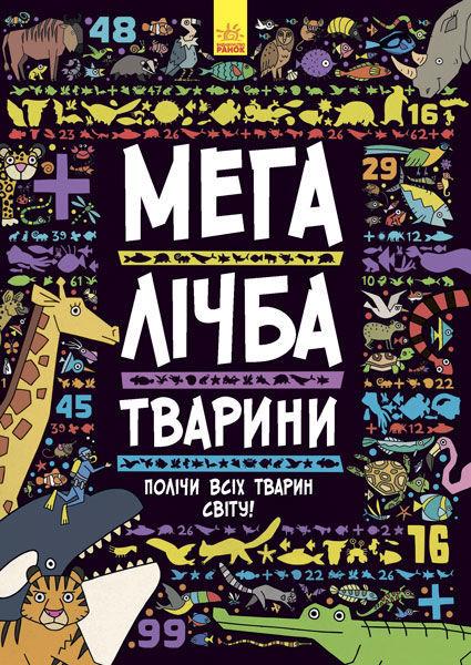 Купить Мегалічба. Тварини, 978-966-7485-54-2