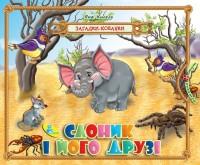 Книга Слоник та його друзі