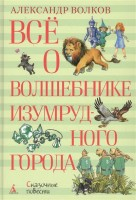 Книга Всё о Волшебнике Изумрудного города