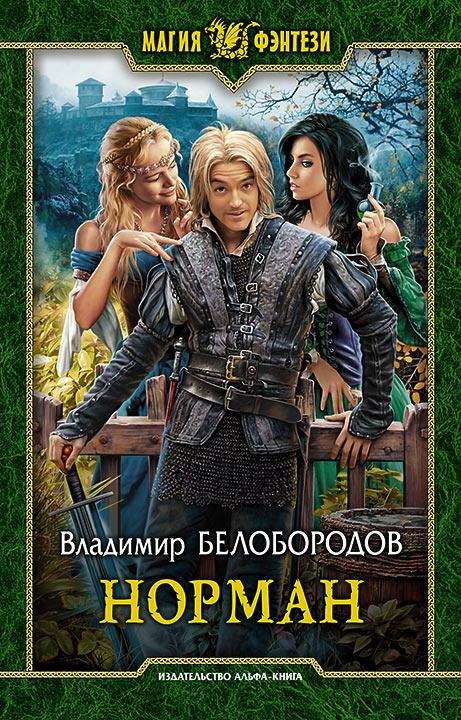 Купить Норман, Владимир Белобородов, 978-5-9922-2341-5