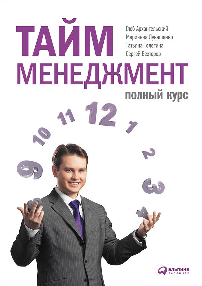 Купить Тайм-менеджмент. Полный курс: Учебное пособие, Татьяна Телегина, 978-5-9614-6132-9
