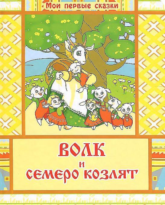 Купить Волк и семеро козлят, М. Пономарева, 978-5-88944-489-3