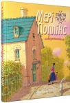 Книга Мері Поппінс повертається