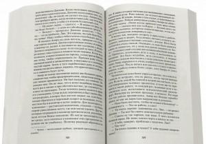 фото страниц Комплект Шантарам в 2-х книгах #9