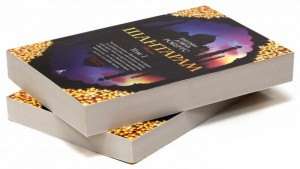 фото страниц Комплект Шантарам в 2-х книгах #5