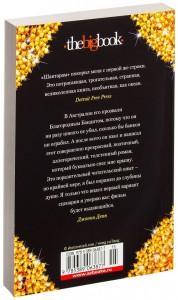 фото страниц Комплект Шантарам в 2-х книгах #7