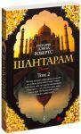 фото страниц Комплект Шантарам в 2-х книгах #4