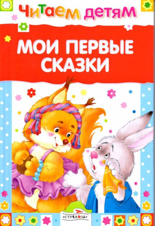 Купить Мои первые сказки, Е. Позина, 978-5-9951-0567-1
