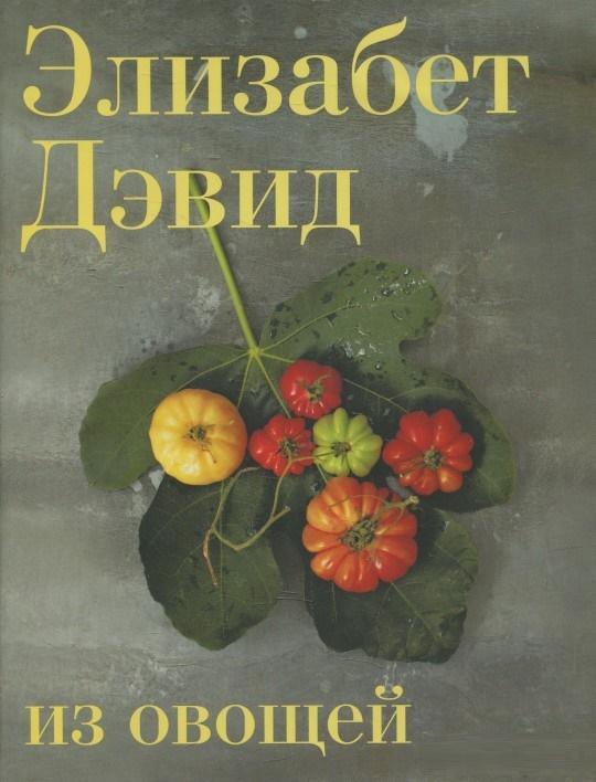 Купить Из овощей, Джилл Норман, 978-5-389-07014-1