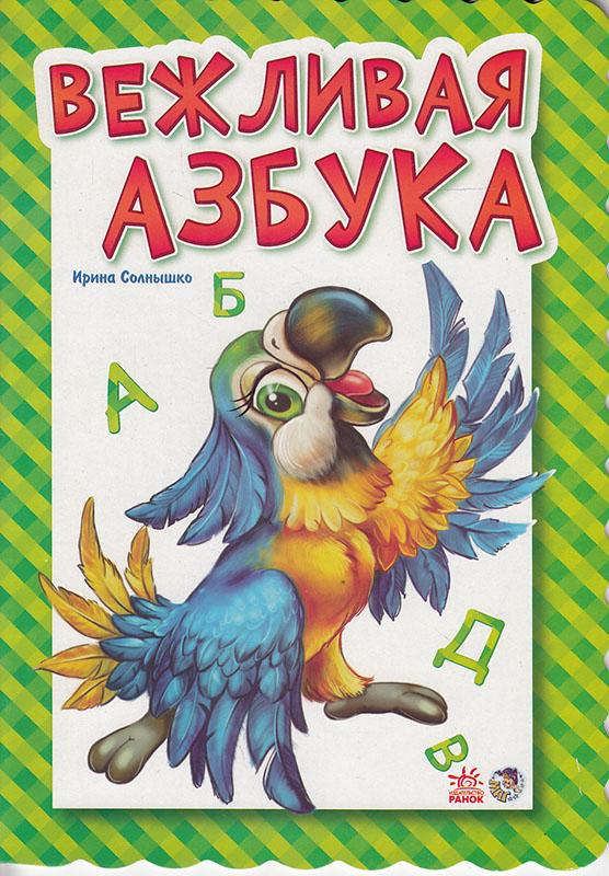 Купить Развитие, Вежливая азбука, Ирина Солнышко, 978-966-31-3924-1