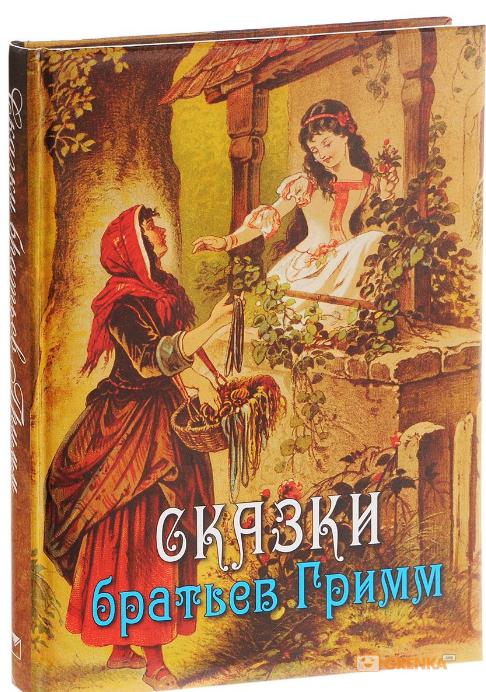 Купить Сказки братьев Гримм, Братья Гримм, 978-5-373-07430-8