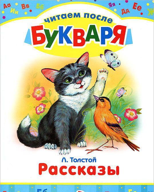 Купить Рассказы. Толстой, Лев Толстой, 978-5-9951-1348-5