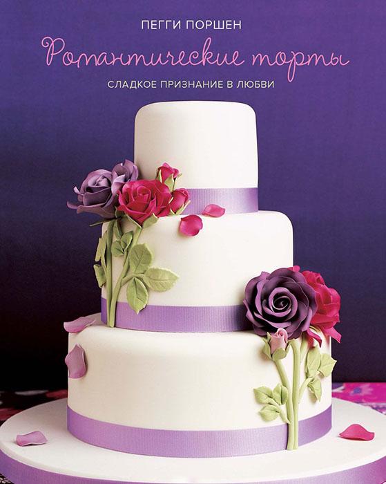 Романтические торты: сладкое признание в любви, Пегги Поршен, 978-5-389-07167-4  - купить со скидкой