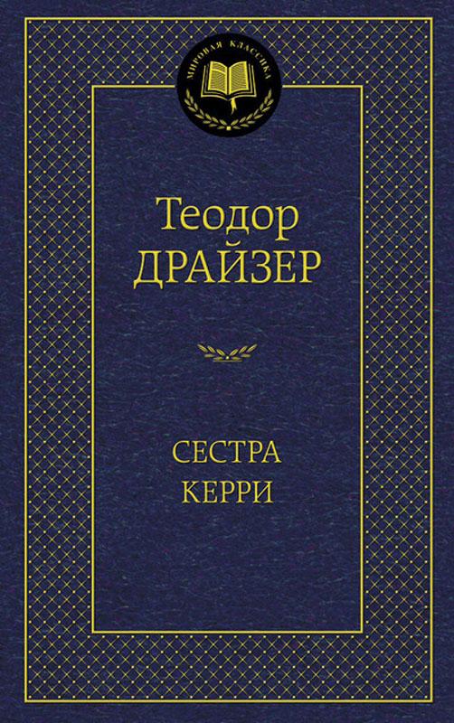 Купить Сестра Керри, Теодор Драйзер, 978-5-389-08481-0