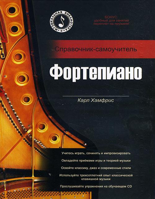 Купить Фортепиано. Справочник-самоучитель (+ CD), Карл Хамфрис, 978-5-222-15344-4