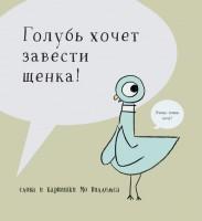 Книга Голубь хочет завести щенка